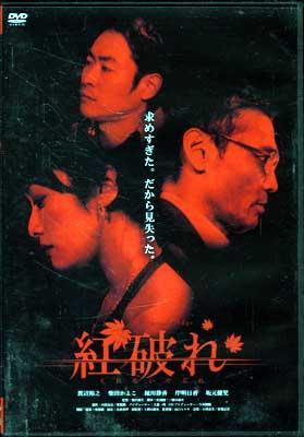 紅破れ 渡辺裕之 柴田かよこ 他(DVD)(SDP-1115)