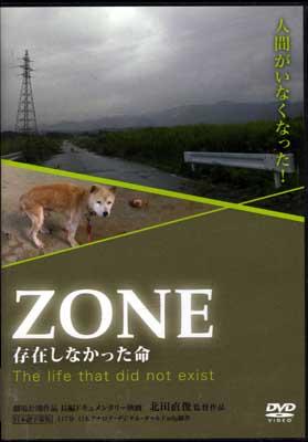 ZONE 存在しなかった命(DVD)(RAK-068)