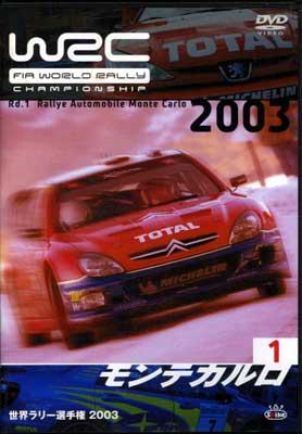WRC 世界ラリー選手権2003 モンテカルロ(DVD)(SPWD-0301)