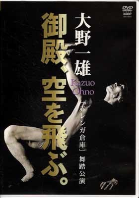 御殿、空を飛ぶ。 大野一雄[赤レンガ倉庫]舞踏公演(DVD)(SPD-9802)