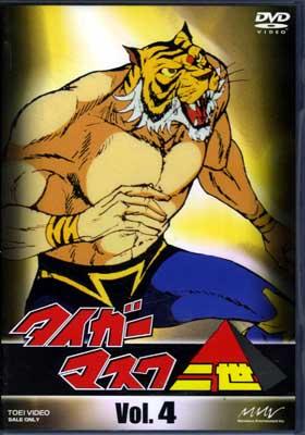 タイガーマスク二世 Vol.4(DVD)(DSZS07584)