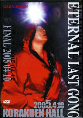 ETERNAL LAST GONG  FINAL 2005 04 10(DVD)(G-DE503)