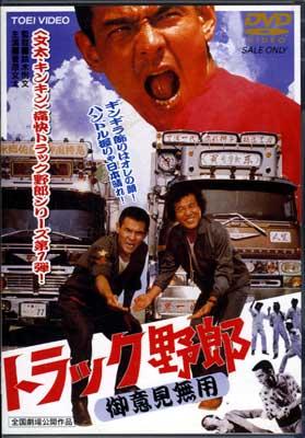 トラック野郎 御意見無用(DVD)(DUTD02092)