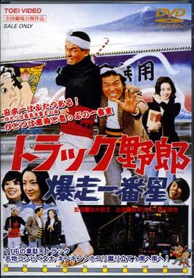 トラック野郎 爆走一番星(DVD)(DUTD02121)