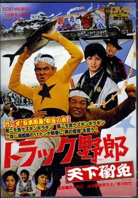 トラック野郎 天下御免(DVD)(DUTD02176)