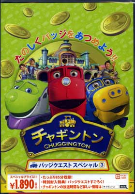 チャギントン バッジクエストスペシャル 3(DVD)(PCBC-52220)