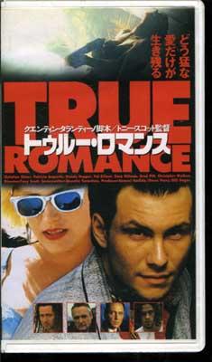 トゥルー・ロマンス クエンティン・タランティーノ脚本 字幕スーパー版(AMV-0088)