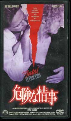 危険な情事 字幕スーパー版(PHF0250)