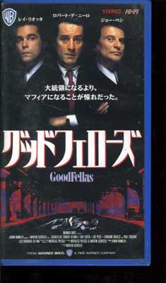 グッドフェローズ 字幕スーパー版(NJV-12039)