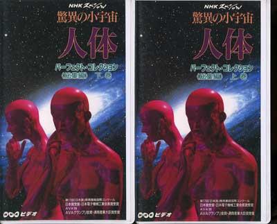 脅威の小宇宙 人体パーフェクト・コレクション 上下巻(NEP-V2027)