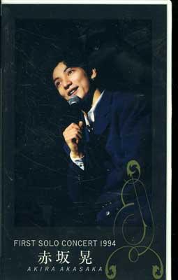 FIRST SOLO CONCERT 1994 赤坂晃(PCVP-51453)