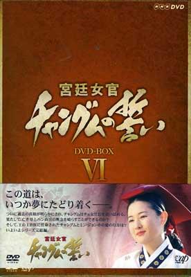 宮廷女官チャングムの誓い DVD-BOX VI(DVD)(VPBU-15908)