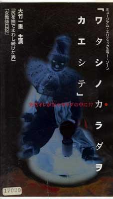 「ワタシノカラダヲカエシテ」大竹一重(ABC-39602009)