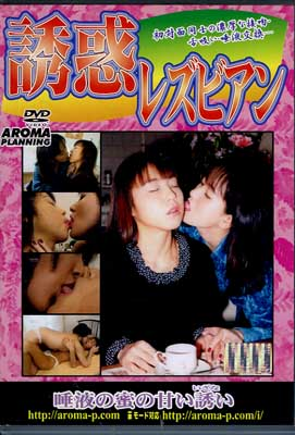 誘惑レズビアン(DVD)(ARMD-240)