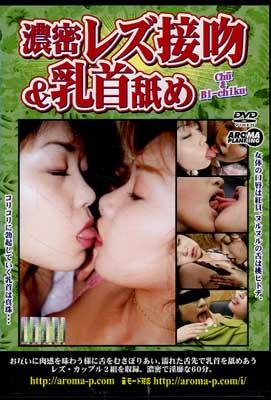 濃密レズ接吻&乳首舐め(DVD)(ARMD-289)