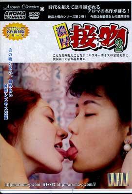 濃厚接吻 2(DVD)(ARCD-012)