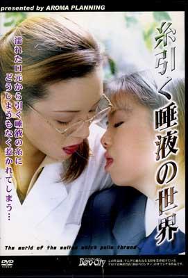 糸引く唾液の世界(DVD)(SBCD-112)