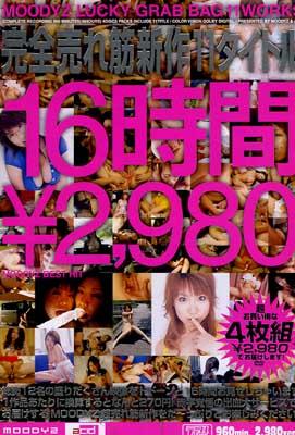 MOODYZBEST HIT16時間(DVD)(MIAD-226)
