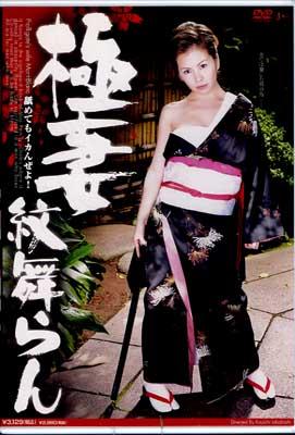 極妻 紋舞らん(DVD)(SJML-017)