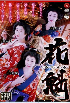 花魁 吉野碧 菊池エリ 立花瞳(DVD)(JUKD-183)