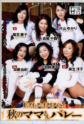 秋のママさんバレー(DVD)(JUSD-268)