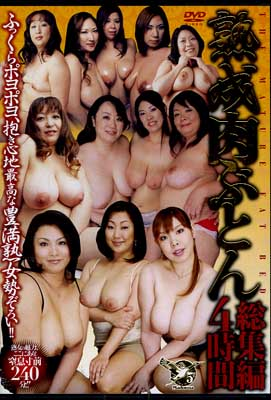 熟成肉ぶとん総集編4時間(DVD)(JUSD-159)