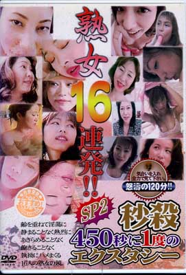 熟女16連発!SP2(DVD)(DRSP-02)