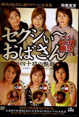 セクシぃ〜おばさん 四十路の艶路(DVD)(SEBD-01)
