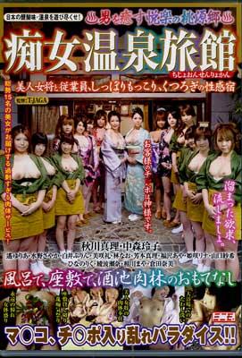 痴女温泉旅館(DVD)(TOP-074)