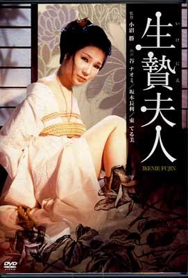 生贄夫人 谷ナオミ(DVD)(BBBN-2002)
