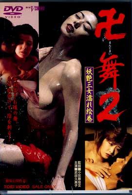 卍舞 武田久美子(DVD)(DSZD08522)