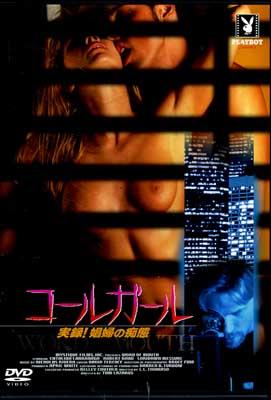 コールガール 実録!娼婦の痴態(DVD)(PBCD-026)