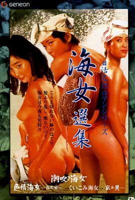 海女選集 色情海女・潮吹き海女・くいこみ海女(DVD)(GNBD-1435)
