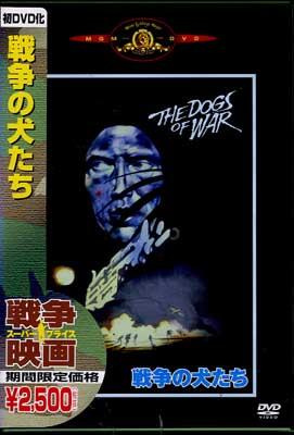 戦争の犬たち クリストファー・ウォーケン、 トム・ベレンジャー (DVD)(GXBD-16159)