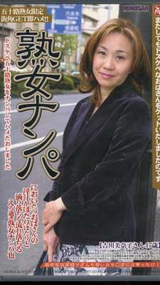 熟女ナンパ 吉川美奈子さん47歳(INMN-08)
