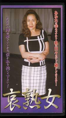 哀熟女(AIJU-06)