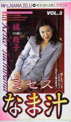 ミセスなま汁 VOL.3 橘桂子(MM-03)