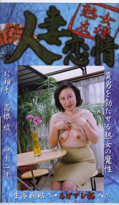 人妻恋情 高根綾(JHRJ-02)
