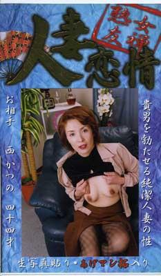 人妻恋情 西かつの(JHRJ-05)