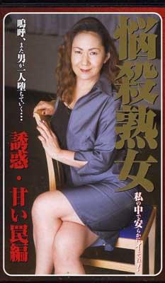 悩殺熟女 誘惑・甘い罠編(NSJJ-04)
