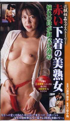 赤い下着の美熟女 瀬戸恵子(JR-09)