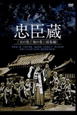 忠臣蔵「天の巻」「地の巻」(総集編)(DVD)(BBBN-4121)