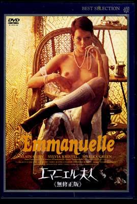 エマニエル夫人〈無修正版〉(DVD)(TBD-9002)