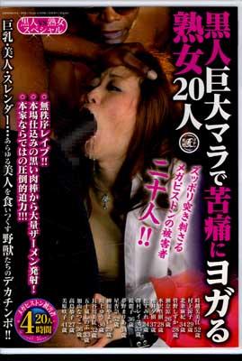 黒人巨大マラで苦痛にヨガる熟女20人(DVD)(UMD-07)
