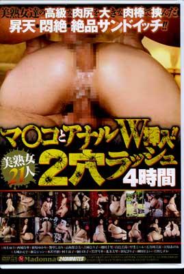 マ○コとアナルW挿入!2穴ラッシュ4時間(DVD)(JUSD-382)