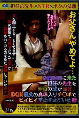 家庭訪問に来た担任の先生を極道の父が強姦!(DVD)(7TURU-267)