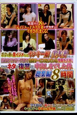 ボクの事を昔イジメていたヤンキー娘が美人妻になって健全なマッサージ店で・・総集編(DVD)(STOL-033)
