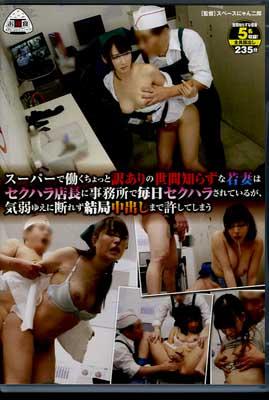 スーパーで働くちょっと訳ありの世間知らずな若妻はセクハラ店長に・・(DVD)(OYC-103)