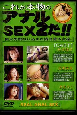 これが本物のアナルSEX2だ!(DVD)(FVD-36)