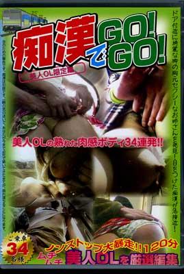 痴漢でGO!GO!(DVD)(CGG-01)